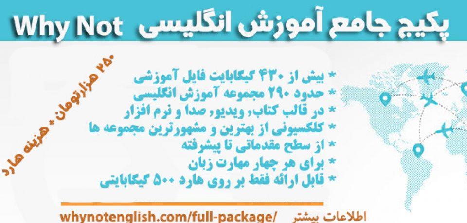 پکیج جامع آموزش زبان انگلیسی