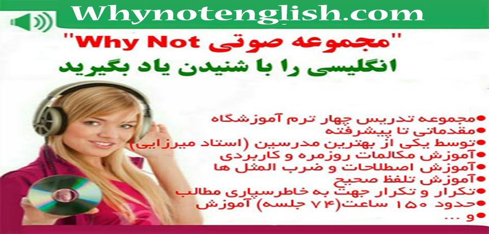 آموزش زبان Why not ترم پیشرفته جلسه سوم