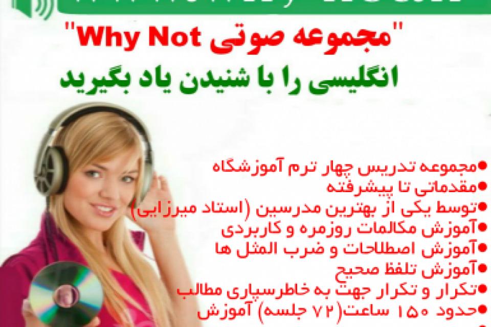آموزش زبان Why not ترم پیشرفته جلسه دوم-۲