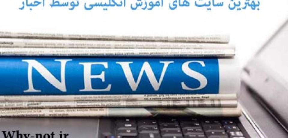 بهترین سایت های آموزش انگلیسی با اخبار